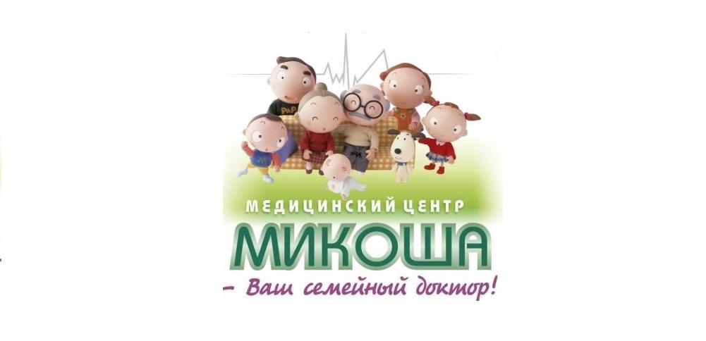 Медицинский центр Микоша