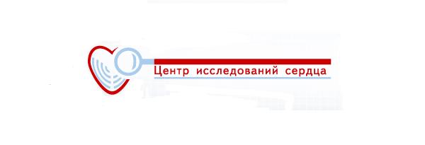 """Медицинский центр """"Центр иcследования сердца"""""""
