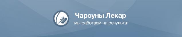 Медицинский центр Чароуны Лекар