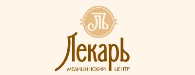 Медицинский центр Лекарь