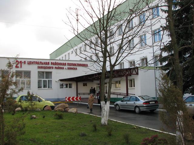 21-ая Центральная Районная Поликлиника