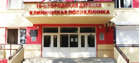 10-ая Городская Детская Клиническая Поликлиника