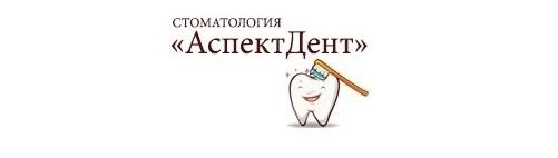 Стоматология АспектДент