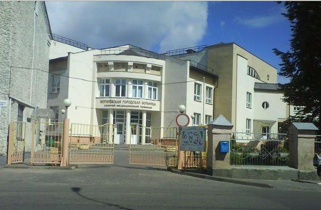 Больница Могилевская городская