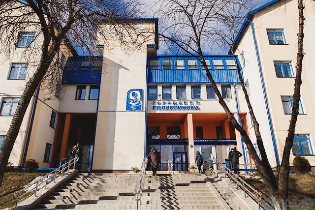9-ая Городская Поликлиника