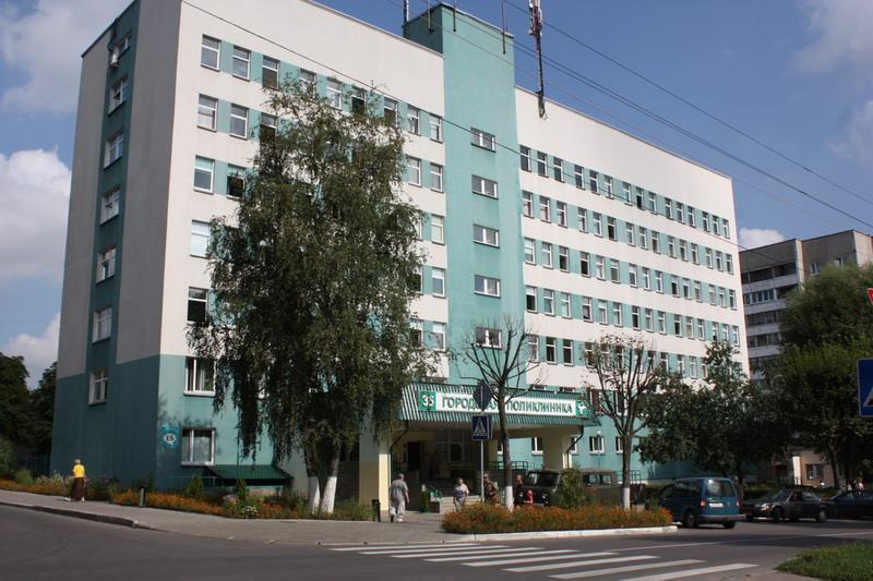 35-ая Городская Поликлиника
