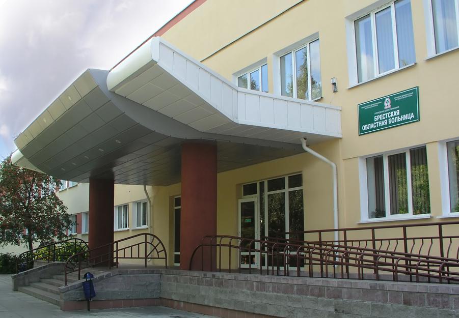Больница Брестская областная
