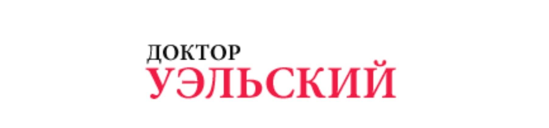 """Медицинский центр """"Урологический кабинет доктора Уэльского"""""""