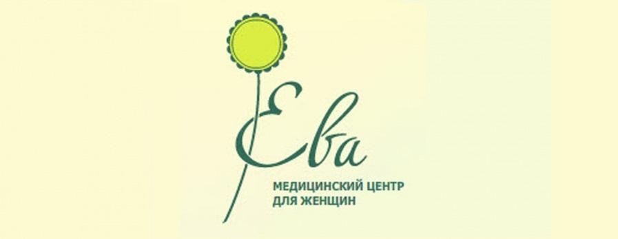 Медицинский центр Ева (филиал)