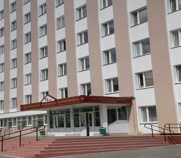 19-ая Центральная Районная Поликлиника