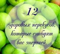 12 ЗДОРОВЫХ ПЕРЕКУСОВ,КОТОРЫЕ СНАБДЯТ ВАС ЭНЕРГИЕЙ!