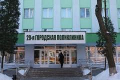 29-ая Городская Поликлиника