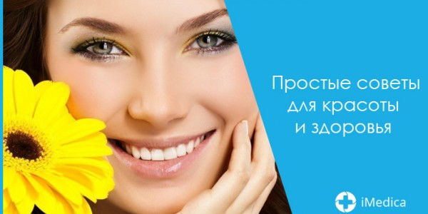 Простые секреты красоты и здоровья, которые надо знать всем!