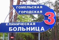 Больница Гомельская городская клиническая больница №3
