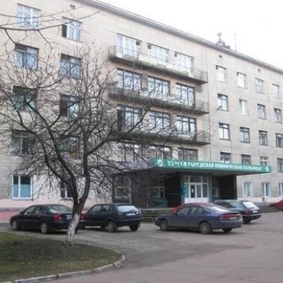 11-ая Городская Клиническая Больница