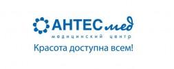 Медицинский центр АНТЕС мед