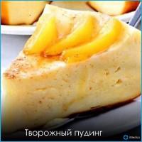 Творожно-яблочный пудинг без лишних калорий. Завтракайте вкусно.