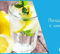 Начинаем свой день со стакана воды с лимоном