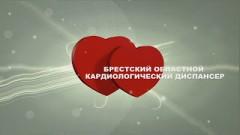 Брестский областной кардиологический диспансер