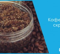 Домашний скраб из кофе.