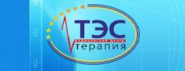 Медицинский центр ТЭС-терапия