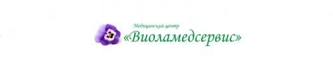 Медицинская лаборатория Виоламедсервис