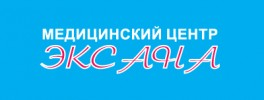 Медицинский центр Эксана