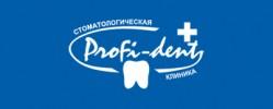 Стоматология Профи-Дент