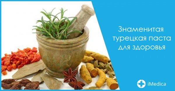 Знаменитая турецкая паста для больных и здоровых.