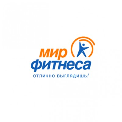 Спортивный центр Мир Фитнеса
