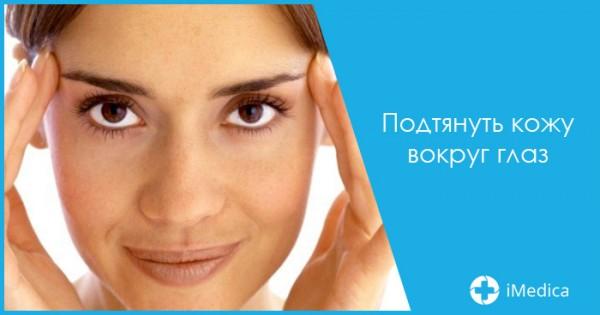 Как подтянуть веки и кожу вокруг глаз без операций