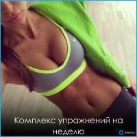 Комплекс упражнений на неделю.