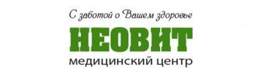 Медицинский центр Неовит