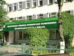 3-ая центральная районная клиническая поликлиника Октябрьского района