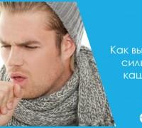 Как вылечить сильный кашель?