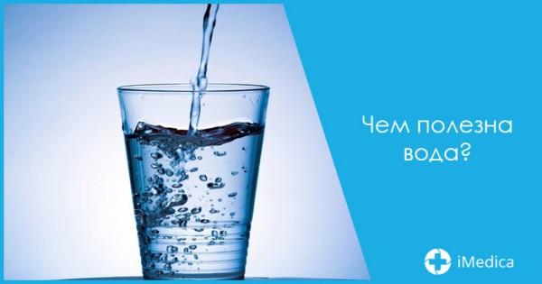 Чем полезна вода...