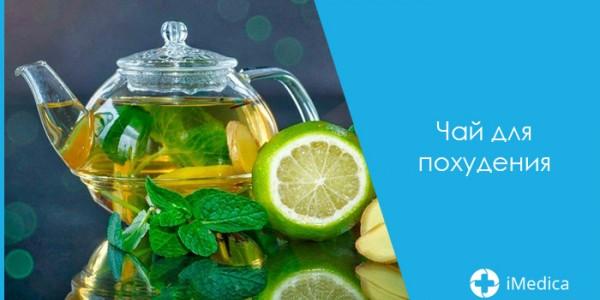 Чай, который растопит все килограммы.