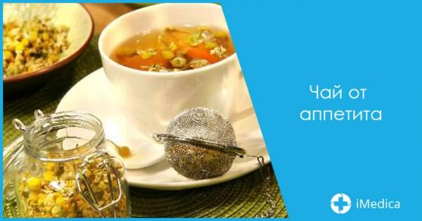 Чай от аппетита