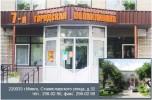 7-ая Центральная Районная Клиническая Поликлиника