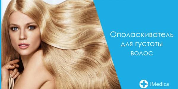 Ополаскивание для густоты волос