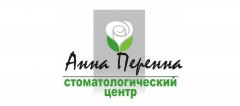 Стоматология Анна Перенна