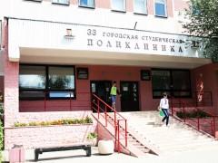 33-ая Городская Студенческая Поликлиника