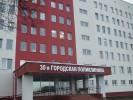 30-ая Городская Поликлиника